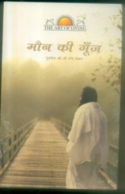 Celebrating Silence (Hindi, Paperback, Sri Sri Ravi Shankar)