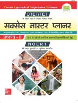 CTET/TET Success Master Planner: Prashan Patra II (Varg: VI-VIII Hetu)