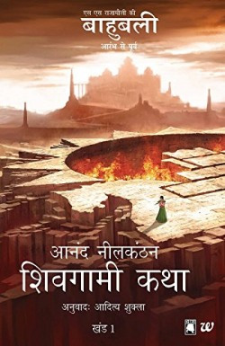 Shivagami Katha Bahubali Khanda 1: The Rise Of Sivagami Hindi